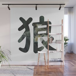 Wolf (狼) in Japanese + Wolf Image Wall Mural