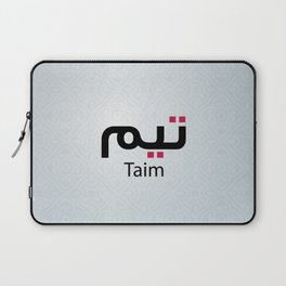 Taim Name in Arabic Laptop Sleeve