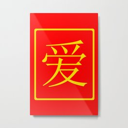 Chinese Love Metal Print