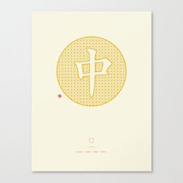 Chinese Character Centre / Zhong Canvas Print