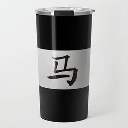 Chinese zodiac sign Horse black Travel Mug