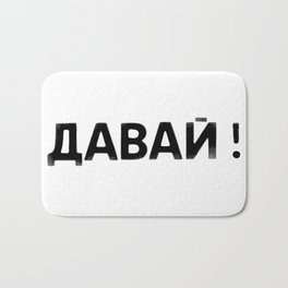 давай! Come on! Komm schon! ¡Vamos! Viens! Bath Mat