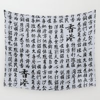 calligraphy Wall Tapestries featuring Chinese calligraphy by byeolsan