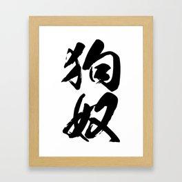 Kanji Chinese Dog Slave Framed Art Print