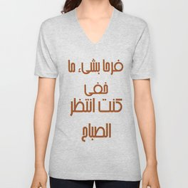 Arabic poem, Delighted with something invisible, I was waiting for the morning  Unisex V-Neck