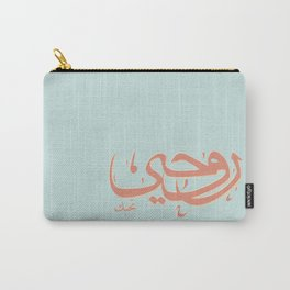 My Soul Loves You in Arabic Carry-All Pouch