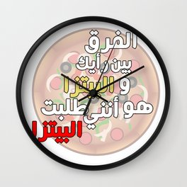 The Difference between your Opinion and Pizza (Arabic) Wall Clock