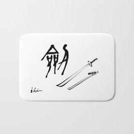Sword in Chinese calligraphy & ink painting Samurai spirit Bath Mat