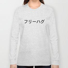 FURI-HAGU (Free Hugs) Long Sleeve T-shirt