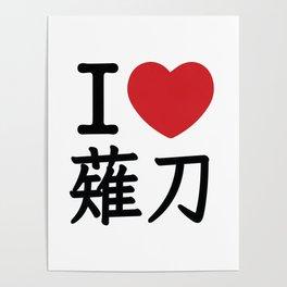 I heart Naginata Poster
