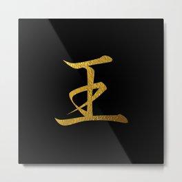King in Japanese, Black Metal Print