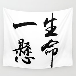 To Die For- Esyokenmei Wall Tapestry