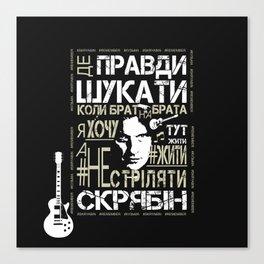 Kuzma Skryabin Canvas Print