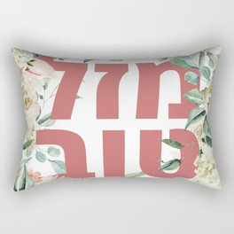 "Watercolor Flowers with Hebrew Words ""Mazal Tov"" - Congratulations! Rectangular Pillow"