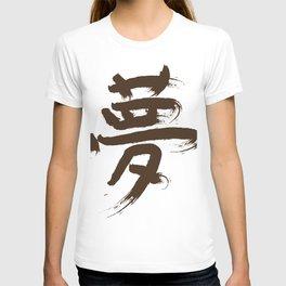 Calligraphy_Dream01 T-shirt