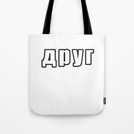 Apyr - Meme Tote Bag