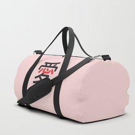 Love - Cool Stylish Japanese Kanji character design (Black and Red on White) Duffle Bag