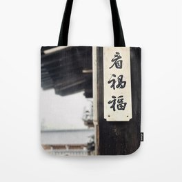 Hanok House Tote Bag