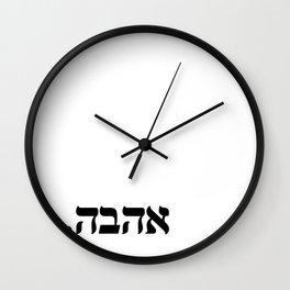אהבה, Love (hebrew) Wall Clock