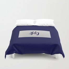 Chinese zodiac sign Dog blue Duvet Cover
