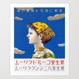 Retro Japanese Cosmetic Advertisement Art Print