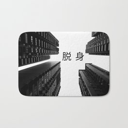 Free yourself. Looking up in Mong Kok Hong Kong Bath Mat