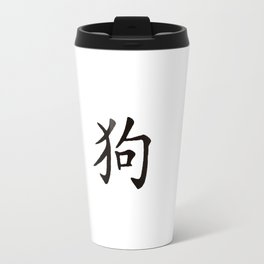 Chinese zodiac sign Dog Travel Mug