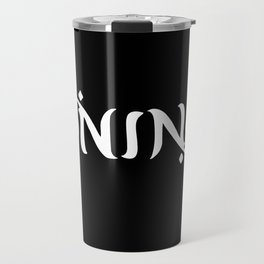 DIVINE - Ambigram series (Black) Travel Mug