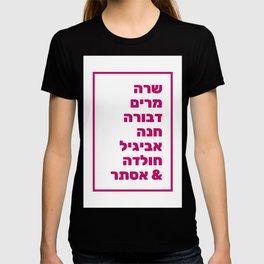 Hebrew Bible Prophetesses - Jewish Female Prophets T-shirt