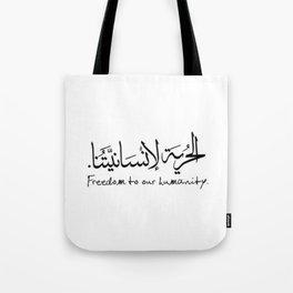 freedom humanity 2018 new arabic الحرية لانسانيتنا حريه عربي Tote Bag