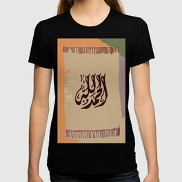 All Praise Is Due To Allah Alone, Arabic And Islamic calligraphy And Typography, Alhamdulillah  T-shirt