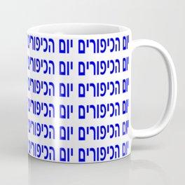 Yom Kippur-Day of Atonement,judaism,jewish,holy, prayer,synagogue,shofar Coffee Mug