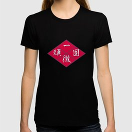 """""""Obstinate character"""" in Kanji T-shirt"""