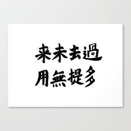 No future no past in Chinese characters  Canvas Print