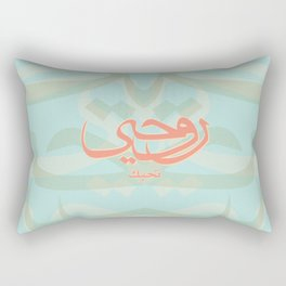 My Soul Loves You in Arabic Rectangular Pillow