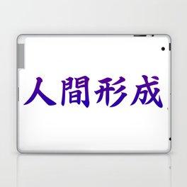 """人間形成 (Ningen Keisei) """"Development of the human character"""" Laptop & iPad Skin"""