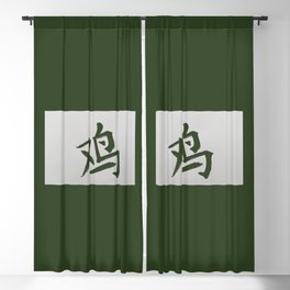 Chinese zodiac sign Rooster green Blackout Curtain
