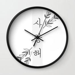 I Love You / Saranghae (사랑해) Wall Clock