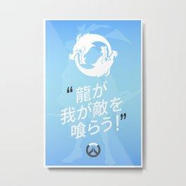 Ultimate Quote - Hanzo - Kanji Metal Print