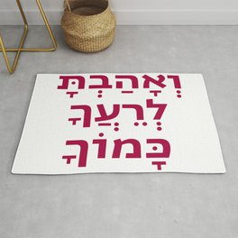 Hebrew Torah/Bible Quote Love Your Neighbor as Yourself Rug