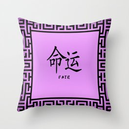 """Symbol """"Fate"""" in Mauve Chinese Calligraphy Throw Pillow"""