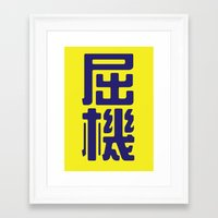 chinese Framed Art Prints featuring Chinese by Cheese Alien