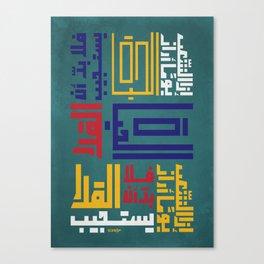 Arabic Calligraphy Poem - Life Canvas Print