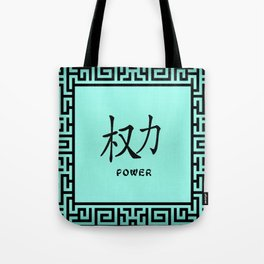 "Symbol ""Power"" in Green Chinese Calligraphy Tote Bag"