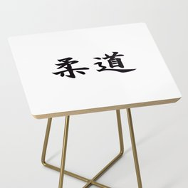 Judo Side Table