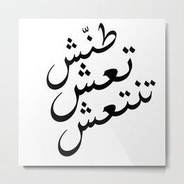 طنش تعش تنتعش - أقوال عربية Metal Print