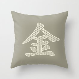 Chinese Character Metal / Jin Throw Pillow