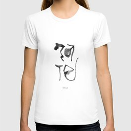 Name: Allan. Free Handwriting in Chinese Calligraphy T-shirt