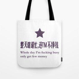 Few money Tote Bag