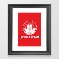 Cherno Alpha Framed Art Print